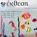 Καλοκαιρινή Έκθεση & Bazaar