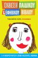 1η Έκθεση Παιδικού και Εφηβικού Βιβλίου