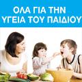 Όλα για την υγεία του παιδιού
