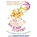 6η Έκθεση Παιδικού Βιβλίου
