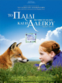 Το Παιδί & η Αλεπού