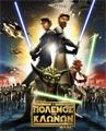 Star Wars: Ο πόλεμος των κλώνων