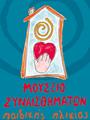 Μουσείο Συναισθημάτων Παιδικής Ηλικίας
