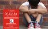 Οι μορφές βίας κατά των παιδιών στη σύγχρονη κοινωνία